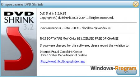 DVD Shrink 3.2.0.15 на русском + торрент