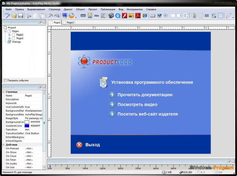 AutoPlay Media Studio 8.5 на русском + торрент