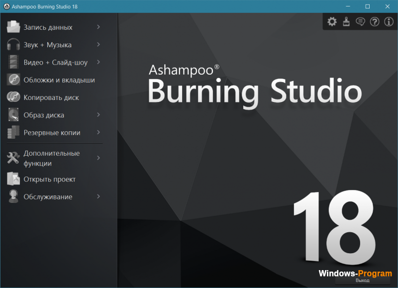 Ashampoo Burning Studio 18 18.0.6.29 + Crack + торрент