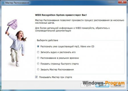 WIDI Recognition System Professional 4.3 + Crack + торрент