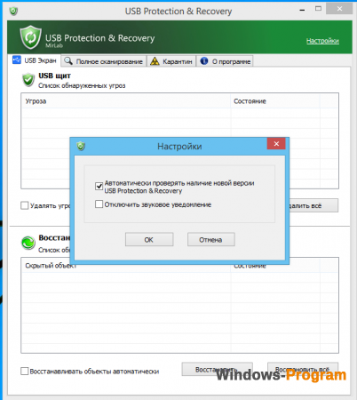 USB Protection & Recovery 1.3