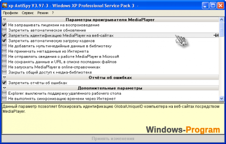 XP-AntiSpy 3.98-2