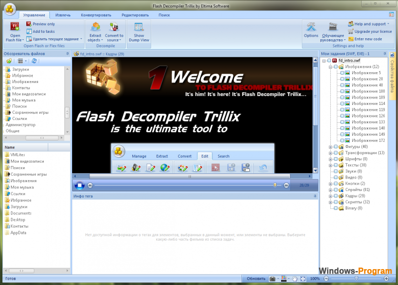 Flash Decompiler Trillix 5.3.1370 Portable + торрент