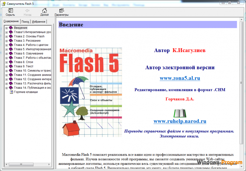 Учебник по Macromedia Flash 5