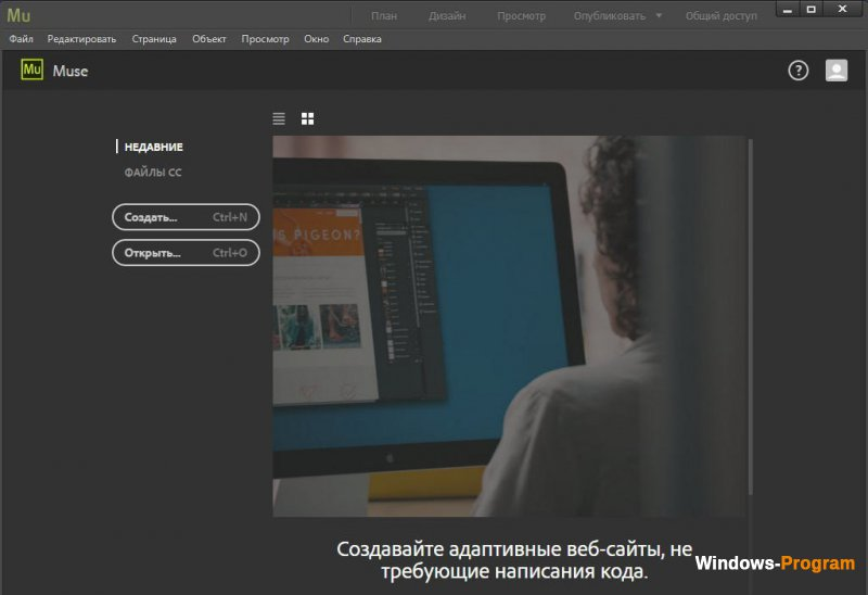 Adobe Muse CC 2017.0.3 + Crack + торрент