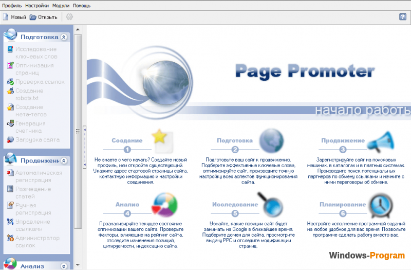 Page Promoter Platinum 8.1