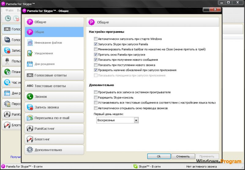 Pamela for Skype Business 4.9.0.56 + Ключ + торрент