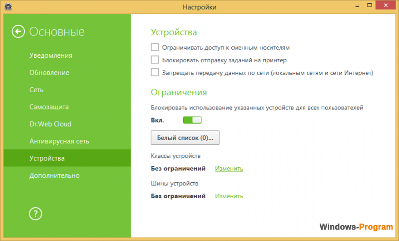 Dr.Web Security Space 11.0.0.11162 x86 x64 + ключ + торрент