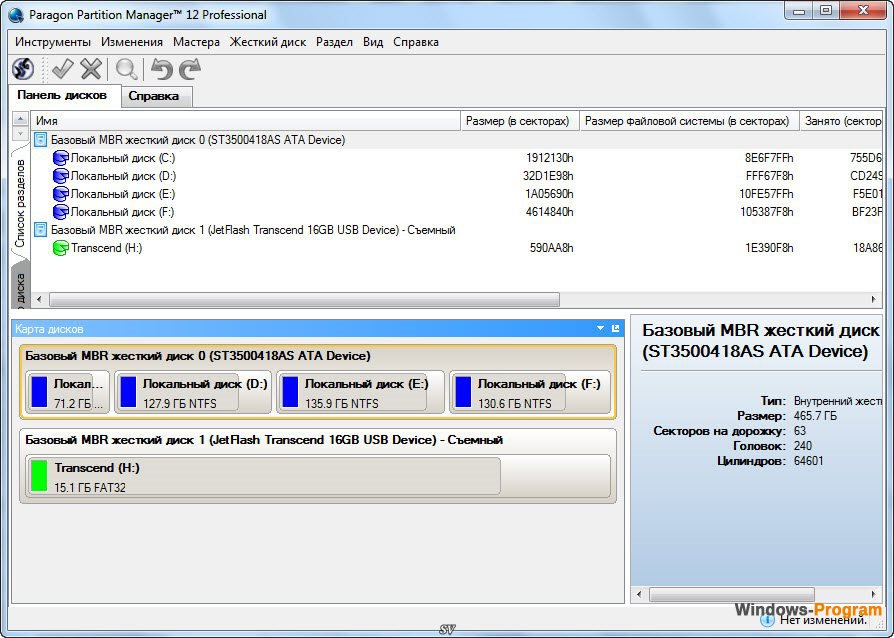 paragon partition manager 12 iso