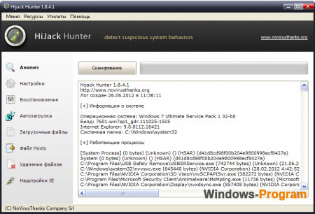 Hijack Hunter 1.8.4.1 на русском