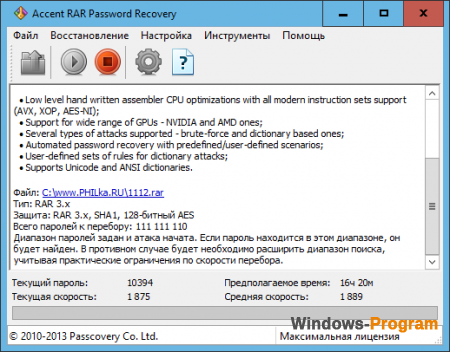 Accent RAR Password Recovery 3.0 + ключ + торрент