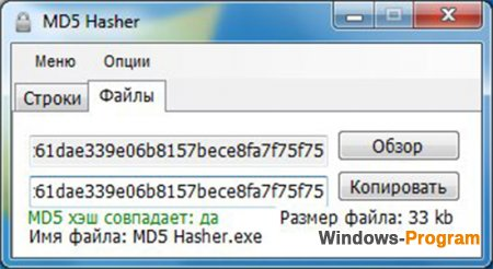 MD5 Hasher 2.8