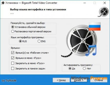 Bigasoft Total Video Converter 5.1.1.6250 + Serial + торрент