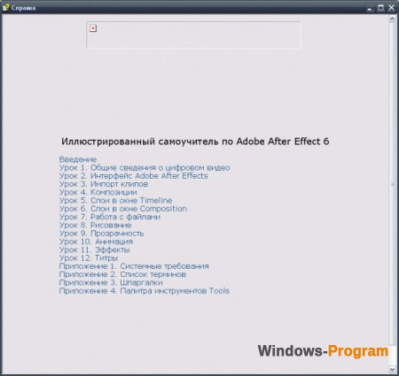 Учебник по Adobe After Effect 6.0