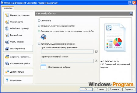 Universal Document Converter 6.7 + Crack + торрент