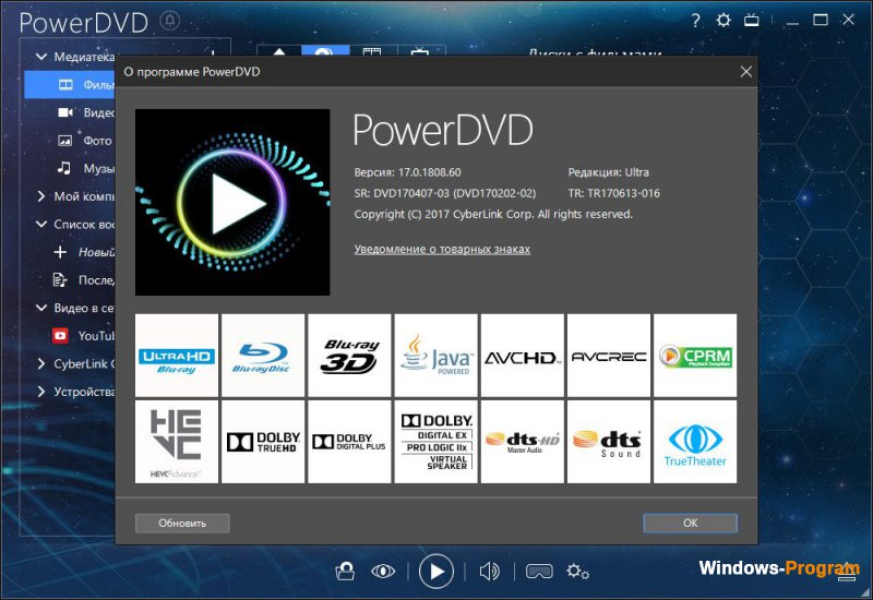 CyberLink PowerDVD Ultra 17.0.1808.60 на русском + торрент