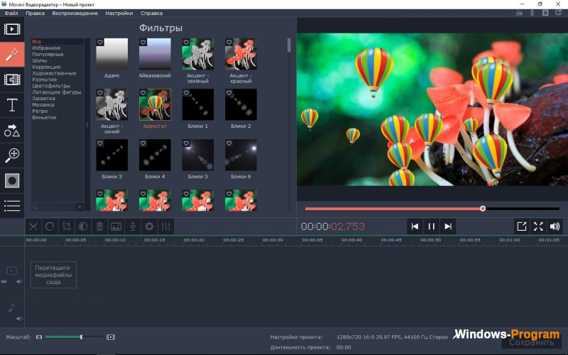 Скачать Movavi Video Editor 12.1.0 + Crack + торрент