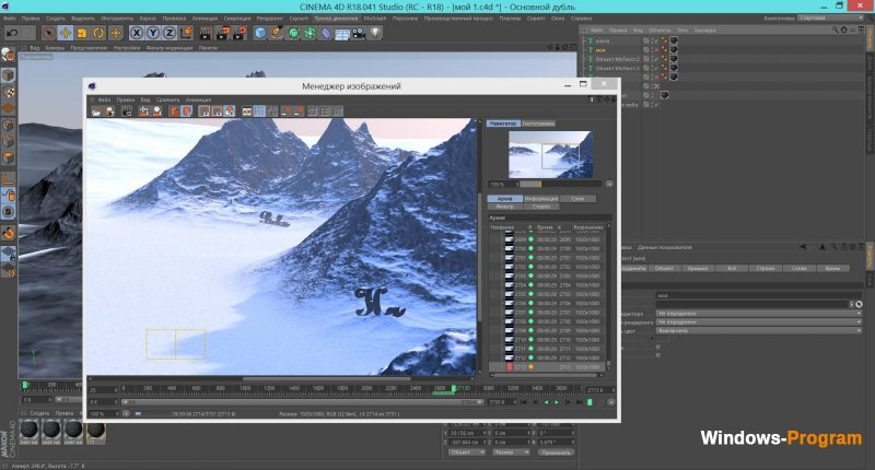 Maxon CINEMA 4D Studio R18.041 Portable + торрент + Crack