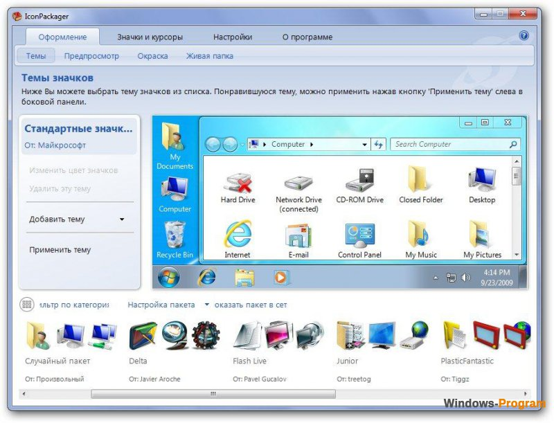 IconPackager 5.10.032 на русском + Crack + торрент