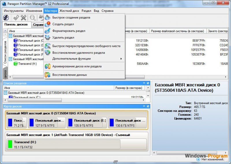 Paragon Partition Manager 12 Professional 10.1.19.16240 Repack + торрент