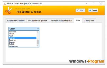 File Splitter & Joiner 1.6.1.0