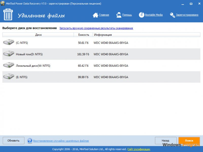 Power Data Recovery 7.0 + Portable + торрент