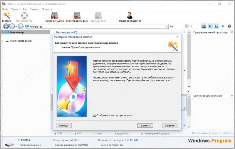 Hetman Partition Recovery 2.6 Portable + торрент