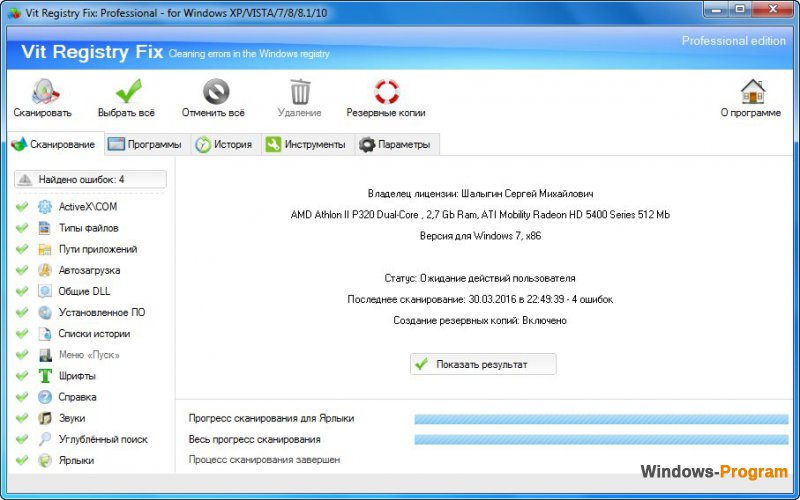 Vit Registry Fix Pro 12.7.0 + Portable + Key + торрент